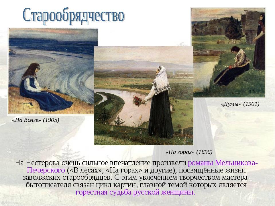 На Нестерова очень сильное впечатление произвели романы Мельникова-Печерского...