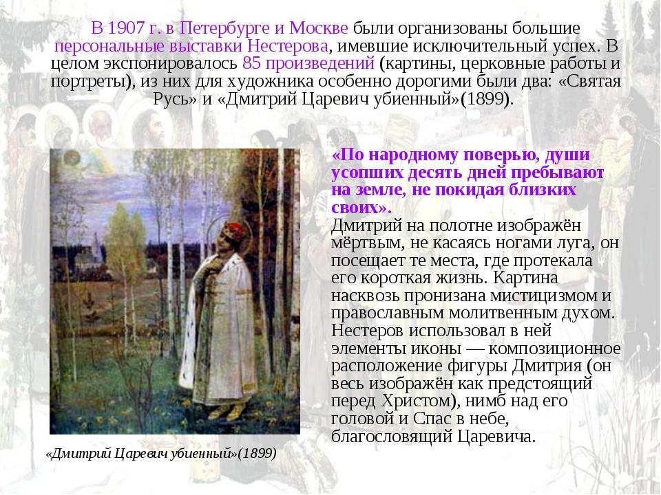 В 1907г. в Петербурге и Москве были организованы большие персональные выстав...