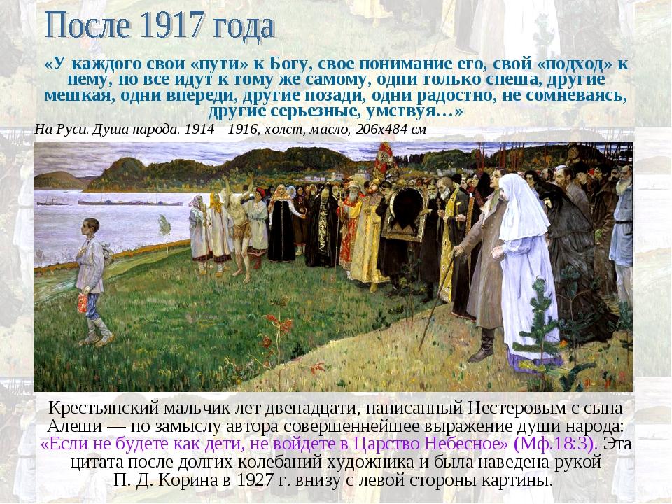 Крестьянский мальчик лет двенадцати, написанный Нестеровым с сына Алеши— по...