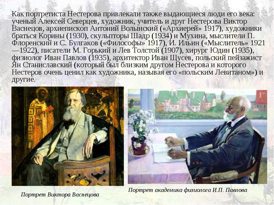 Как портретиста Нестерова привлекали также выдающиеся люди его века: ученый А...
