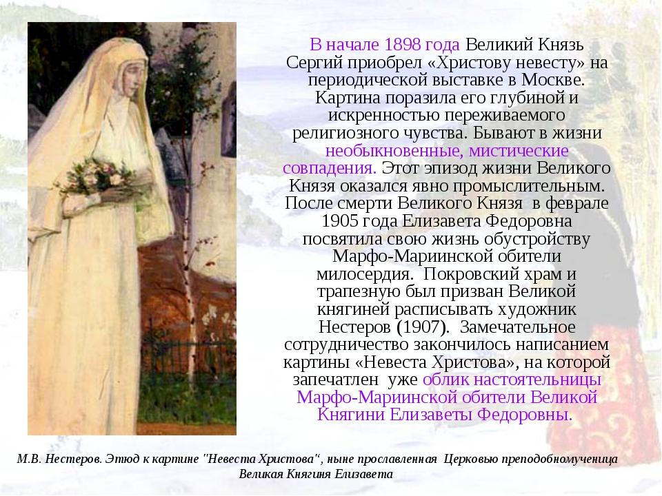 М.В. Нестеров. Этюд к картине ''Невеста Христова'', ныне прославленная Церко...
