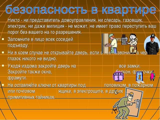 Никто - ни представитель домоуправления, ни слесарь, газовщик, электрик, ни...