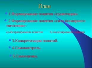 План 1.Формирование понятия «гравитация». 2.Формирование понятия «сила всемир