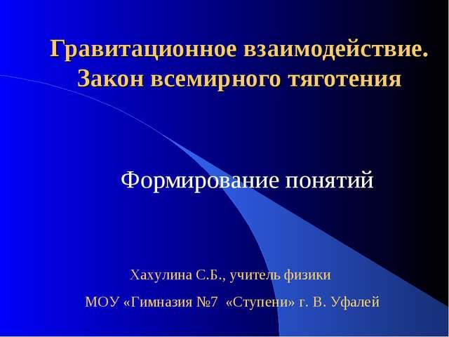 Гравитационное взаимодействие. Закон всемирного тяготения Формирование поняти...