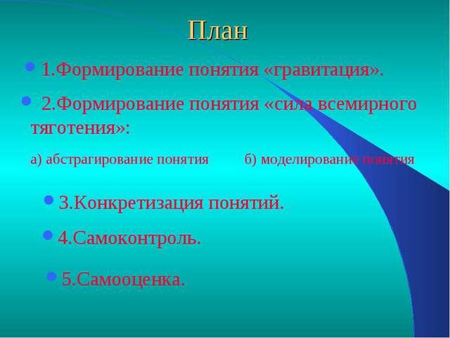 План 1.Формирование понятия «гравитация». 2.Формирование понятия «сила всемир...