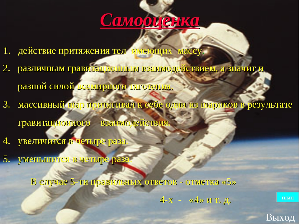 Самооценка 2. различным гравитационным взаимодействием, а значит и разной сил...