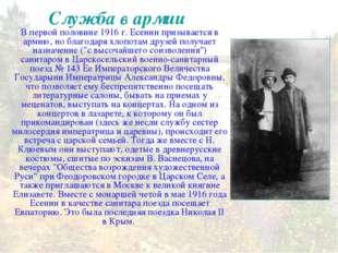 Служба в армии В первой половине 1916 г. Есенин призывается в армию, но благо