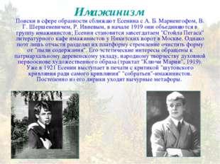 Имажинизм Поиски в сфере образности сближают Есенина с А. Б. Мариенгофом, В.