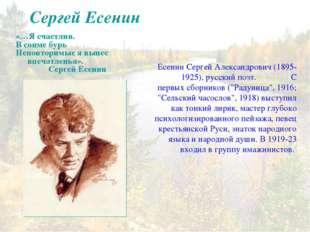 Сергей Есенин «…Я счастлив. В сонме бурь Неповторимые я вынес впечатленья». С