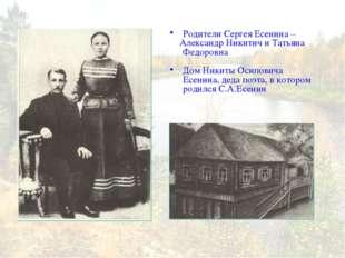 Родители Сергея Есенина – Александр Никитич и Татьяна Федоровна Дом Никиты О