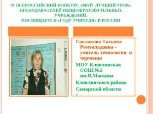 IV ВСЕРОССИЙСКИЙ КОНКУРС «МОЙ ЛУЧШИЙ УРОК» ПРЕПОДАВАТЕЛЕЙ ОБЩЕОБРАЗОВАТЕЛЬНЫХ