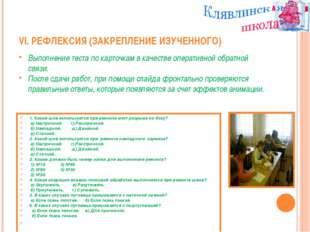 VI. РЕФЛЕКСИЯ (ЗАКРЕПЛЕНИЕ ИЗУЧЕННОГО) Выполнение теста по карточкам в качест