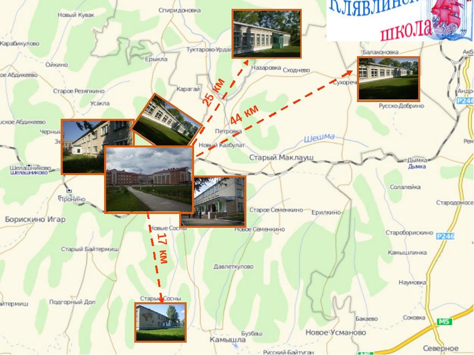 25 км 44 км 17 км