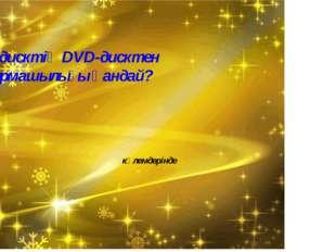 CD-дисктің DVD-дисктен айырмашылығы қандай? көлемдерінде