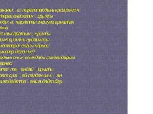 2-топ 1. Графикалық ақпараттардыњ кµшірмесін компьютерге енгізетін қ±рылѓы 2.