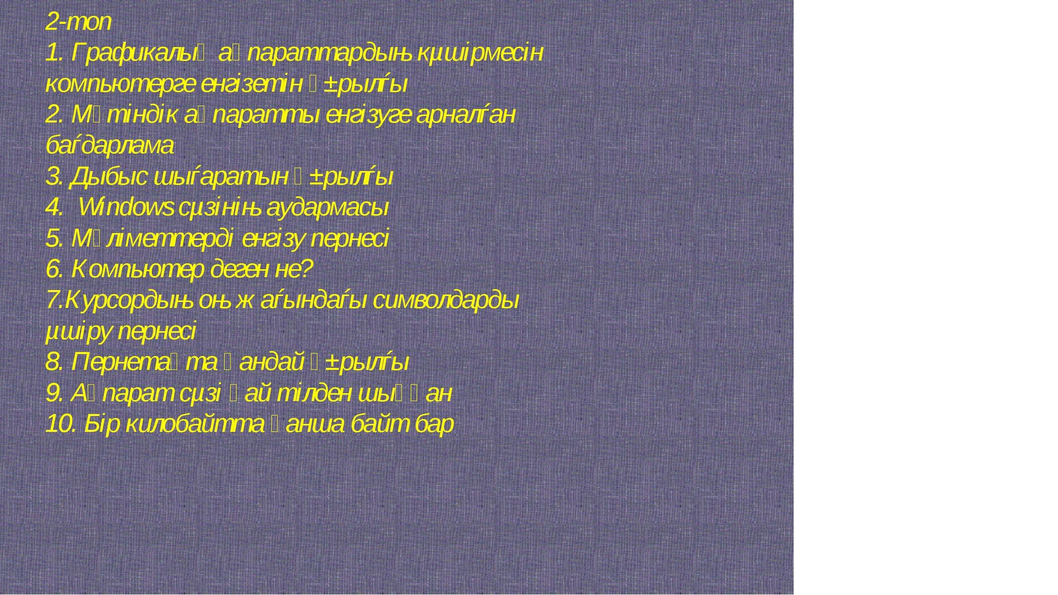2-топ 1. Графикалық ақпараттардыњ кµшірмесін компьютерге енгізетін қ±рылѓы 2....