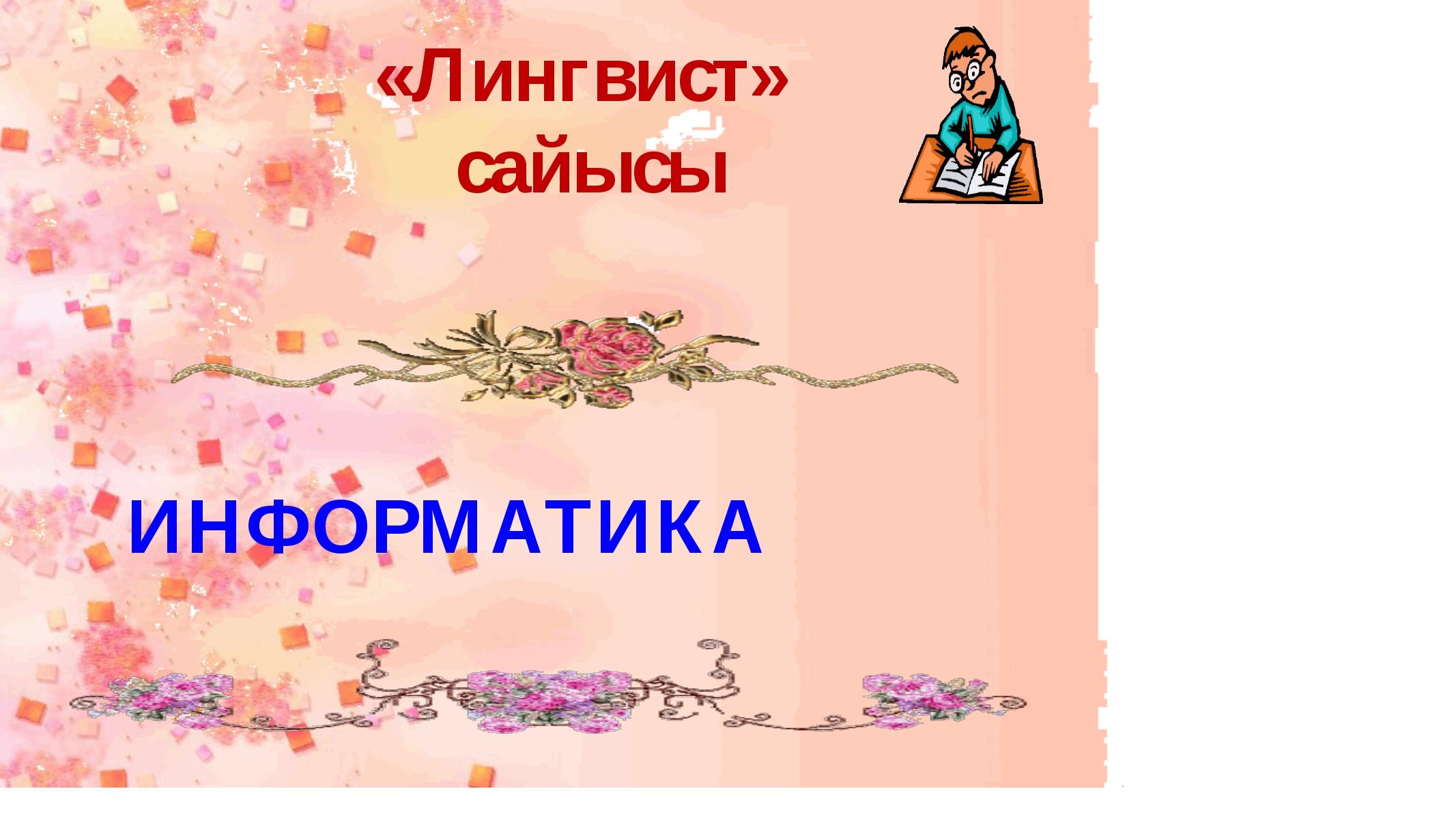 «Лингвист» сайысы ИНФОРМАТИКА