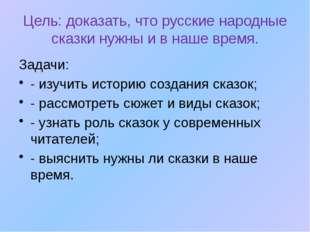 Цель: доказать, что русские народные сказки нужны и в наше время. Задачи: - и