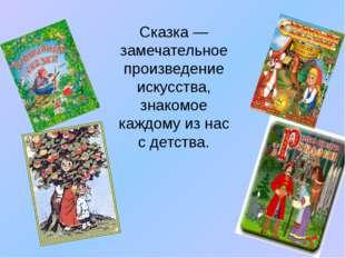 Сказка — замечательное произведение искусства, знакомое каждому из нас с детс