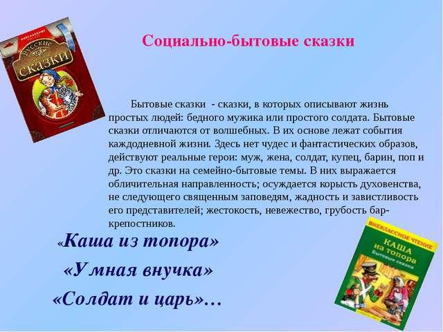 Социально-бытовые сказки «Каша из топора» «Умная внучка» «Солдат и царь»… Быт...