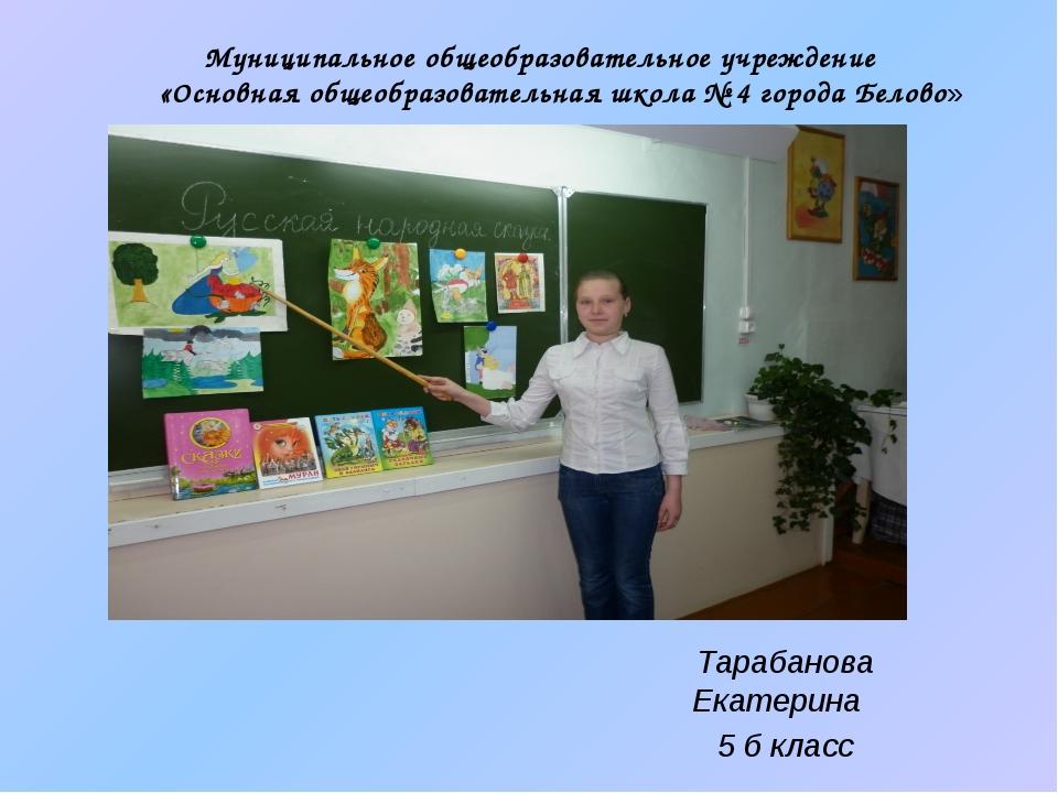 Тарабанова Екатерина 5 б класс Муниципальное общеобразовательное учреждение...