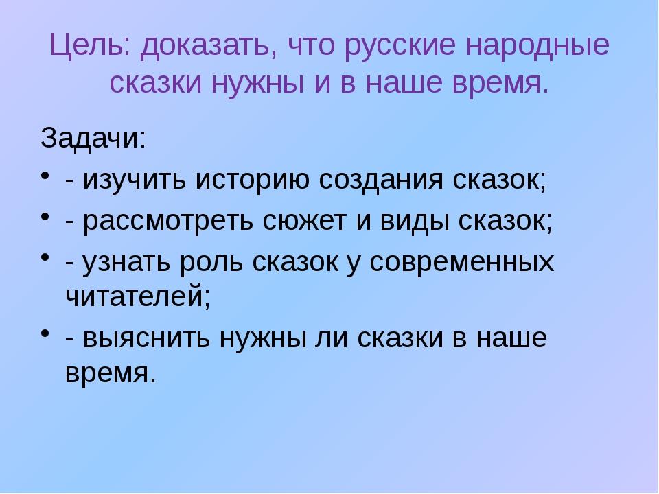 Цель: доказать, что русские народные сказки нужны и в наше время. Задачи: - и...