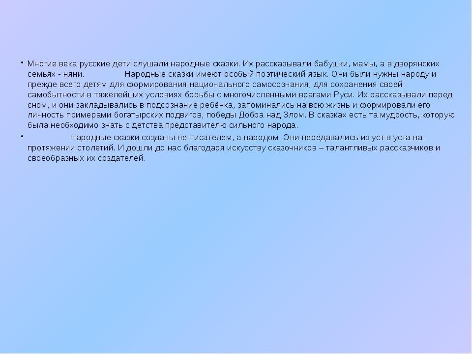 Многие века русские дети слушали народные сказки. Их рассказывали бабушки, м...