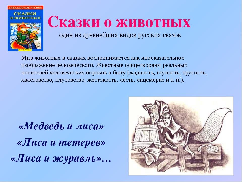Сказки о животных один из древнейших видов русских сказок «Медведь и лиса» «Л...