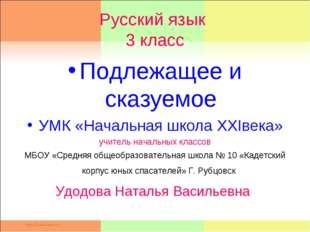 Русский язык 3 класс Подлежащее и сказуемое УМК «Начальная школа XXIвека» учи