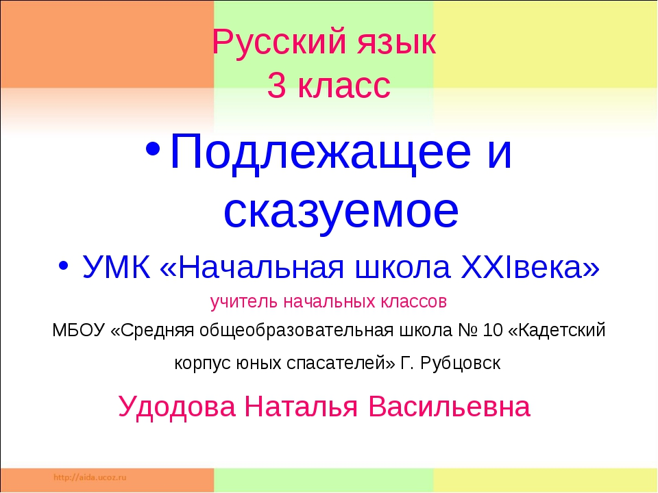 Русский язык 3 класс Подлежащее и сказуемое УМК «Начальная школа XXIвека» учи...