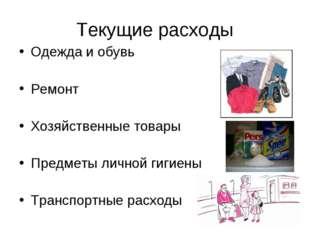 Текущие расходы Одежда и обувь Ремонт Хозяйственные товары Предметы личной ги