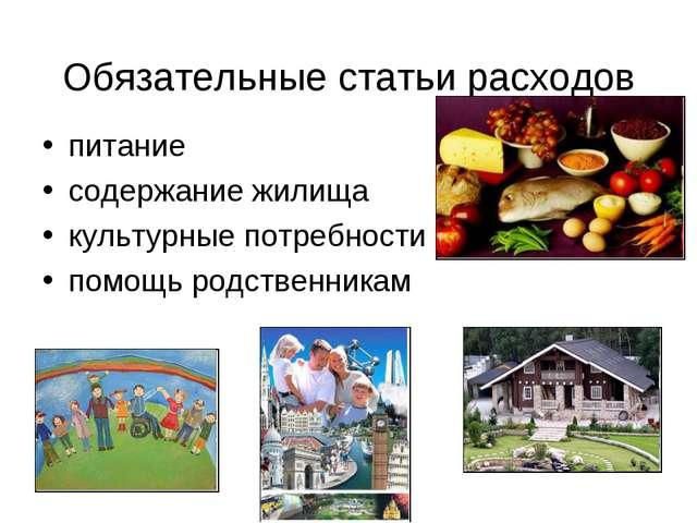 Обязательные статьи расходов питание содержание жилища культурные потребности...