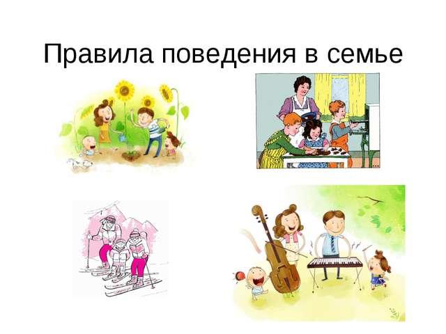 Правила поведения в семье
