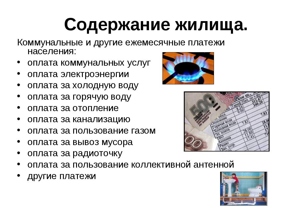 Содержание жилища. Коммунальные и другие ежемесячные платежи населения: оплат...