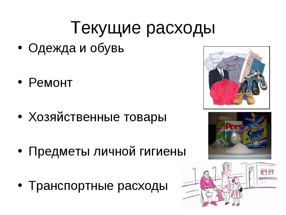 Текущие расходы Одежда и обувь Ремонт Хозяйственные товары Предметы личной ги...