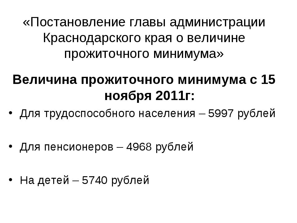 «Постановление главы администрации Краснодарского края о величине прожиточног...