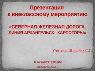 Учитель: Широких С.Г.  П. МЕЖДУРЕЧЕНСКИЙ ДЕКАБРЬ, 2012 Г. Презентация к вне