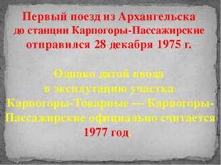 Первый поезд из Архангельска до станции Карпогоры-Пассажирские отправился 28