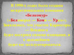В 1990-х годах была создана межрегиональная компания «Белкомур» («Беломорье —