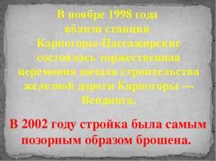 В ноябре 1998 года вблизи станции Карпогоры-Пассажирские состоялась торжестве