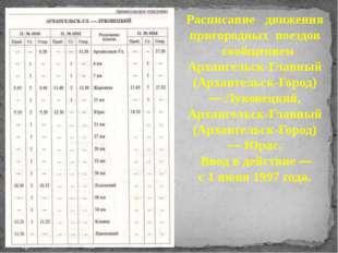 Расписание движения пригородных поездов сообщением Архангельск-Главный (Архан