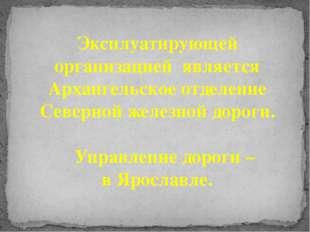 Эксплуатирующей организацией является Архангельское отделение Северной железн