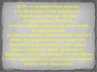 В 70-е гг. на дороге были введены в эксплуатацию линии Архангельск - Карпогор