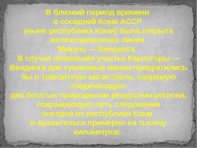 В близкий период времени в соседней Коми АССР (ныне республика Коми) была отк...