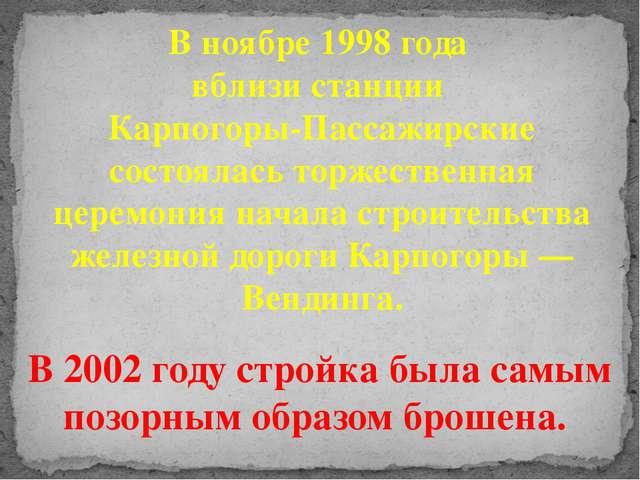 В ноябре 1998 года вблизи станции Карпогоры-Пассажирские состоялась торжестве...