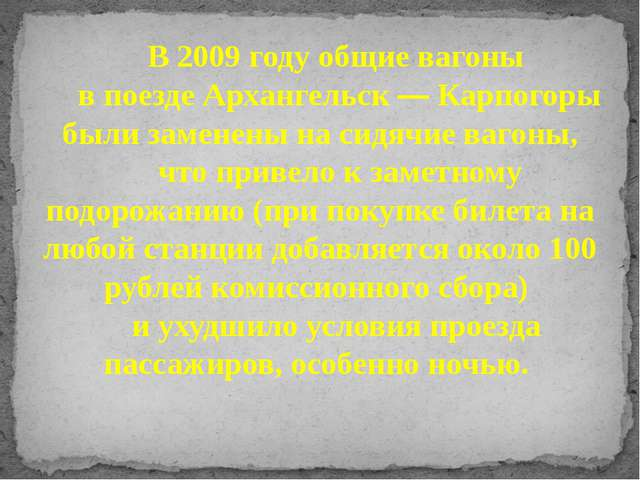 В 2009 году общие вагоны в поезде Архангельск — Карпогоры были заменены на си...
