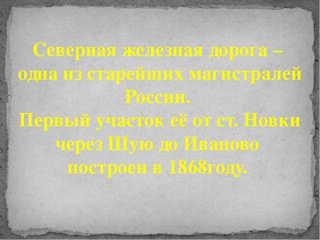 Северная железная дорога – одна из старейших магистралей России. Первый участ...