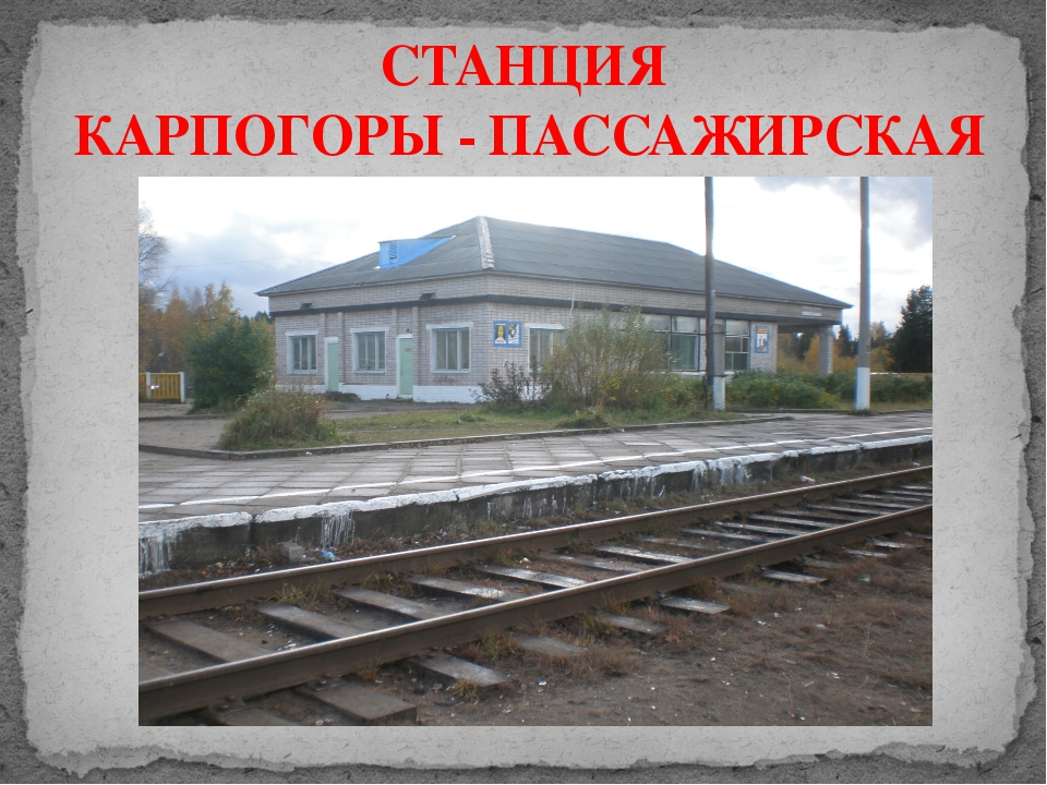 СТАНЦИЯ КАРПОГОРЫ - ПАССАЖИРСКАЯ