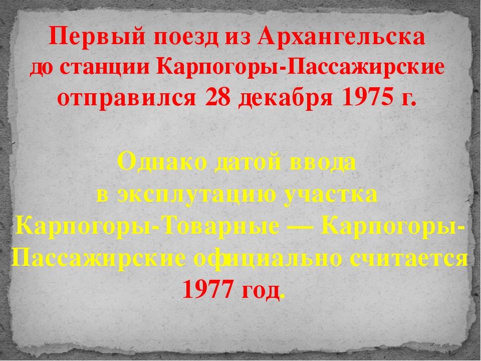 Первый поезд из Архангельска до станции Карпогоры-Пассажирские отправился 28...