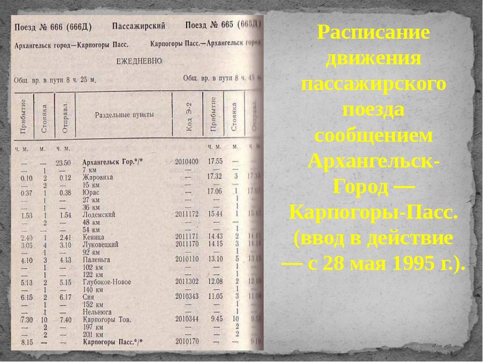 Расписание движения пассажирского поезда сообщением Архангельск-Город —Карпог...